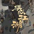 模拟江湖破解版无限元宝