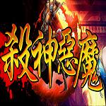 七彩韩版杀神恶魔手游传奇