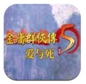 金庸群侠传5爱与死铜雀台版