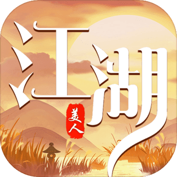 美人江湖手游福利双修破解版