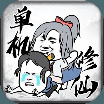 武炼巅峰之帝王传说无cd破解版