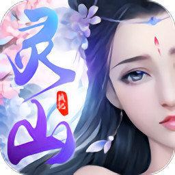 灵山战记双修版