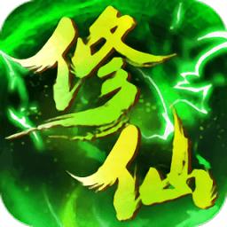 绿色修仙变态破解版