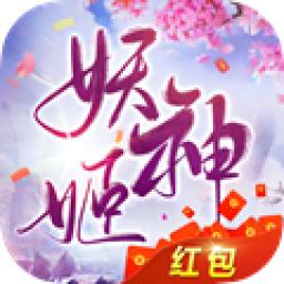 妖神姬红包版0.25.36最新