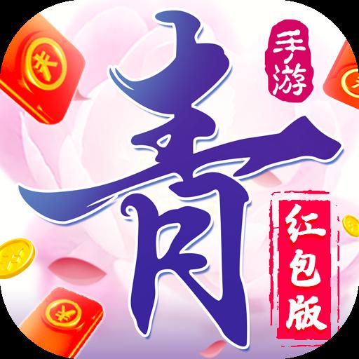 青云决红包版1.1.9