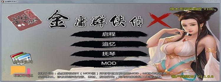 金庸群侠传X绅士mod合集