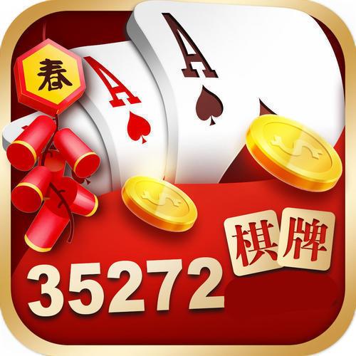 35273手机版棋牌官网版