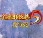 金庸群侠传5爱与死mod
