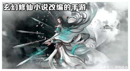 玄幻修仙小说改编的手游