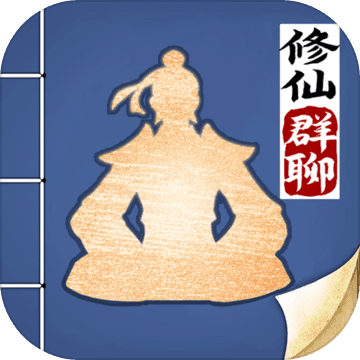 无极仙途1.2.9内购破解版