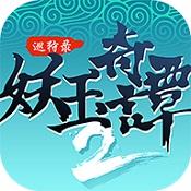 妖玉奇谭2内购破解版