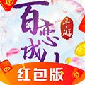 百恋成仙红包版