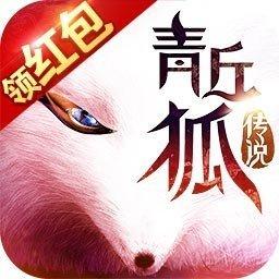 青丘狐仙红包福利版