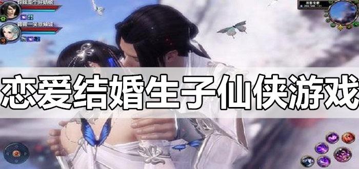 恋爱结婚生子仙侠游戏