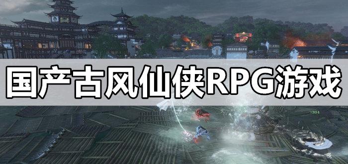 国产古风仙侠RPG游戏