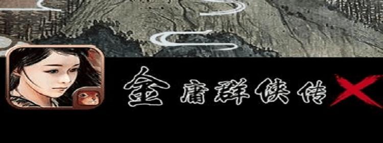 金庸群侠传x破解版合集