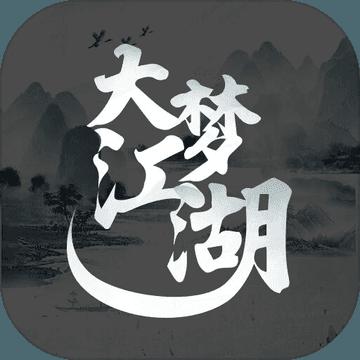 大梦江湖领红包