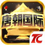 唐朝国际棋牌官网版
