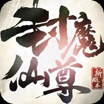 封魔仙尊官网版
