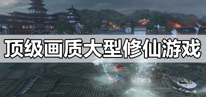 顶级画质大型修仙游戏