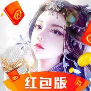 青丘狐仙最新红包版