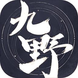 仙剑奇侠传九野官方版