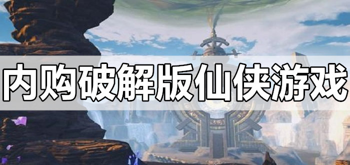 内购破解版仙侠游戏