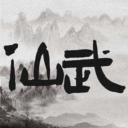 仙武奇缘录mud官网版