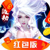 六界剑仙传说红包版