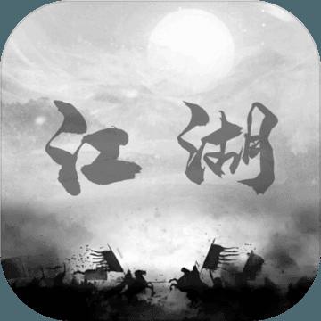 炙热江湖无限会币破解版