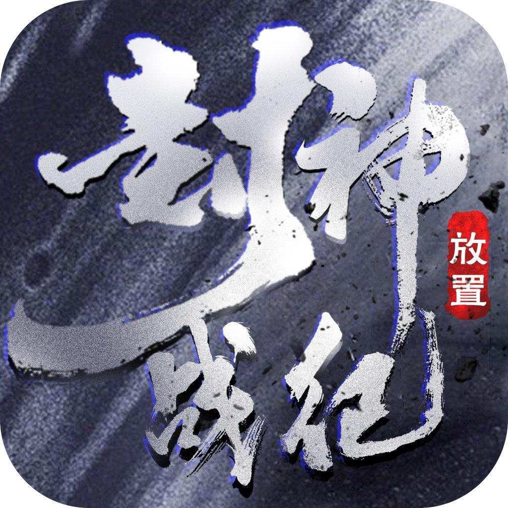 封神战纪官网版