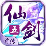 仙剑奇侠传5前传手游官网版
