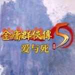金庸群侠传5爱与死最新版修改器