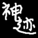 神迹大陆2破解版3.4