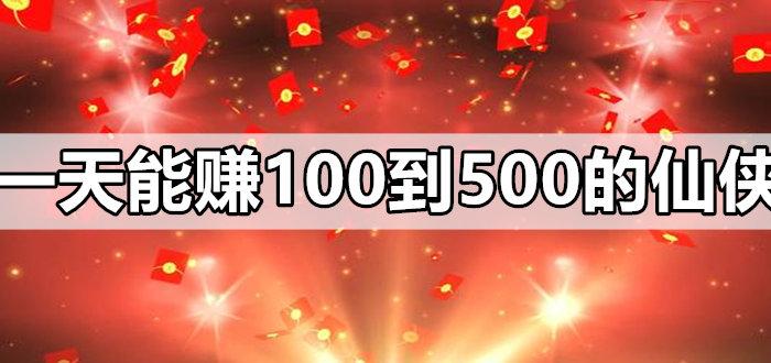 一天能赚100到500的仙侠游戏