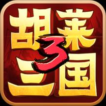 胡莱三国3官网版