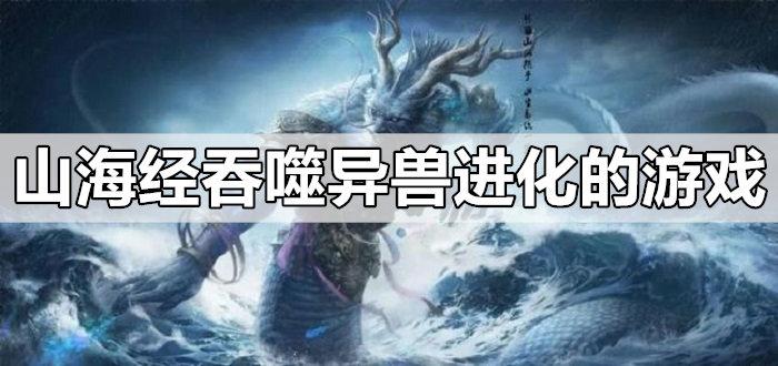 山海经吞噬异兽进化的游戏