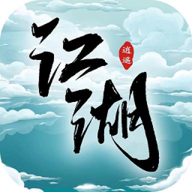 逍遥江湖红包版