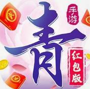 青云决红包版抖音1.0.7