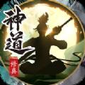 神道修真官网版