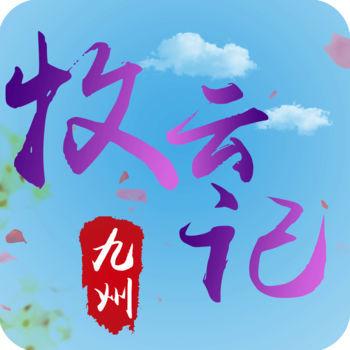 九州牧云记