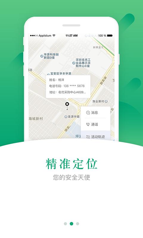 名泰依手机版图1