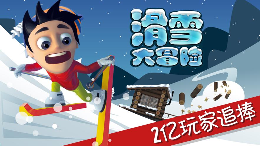 滑雪大冒险破解版免费下载图5