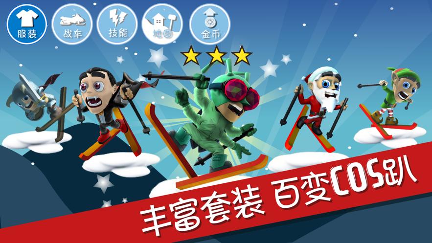 滑雪大冒险破解版免费下载图3