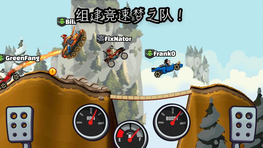 登山赛车2破解版全部车免费最新版图4