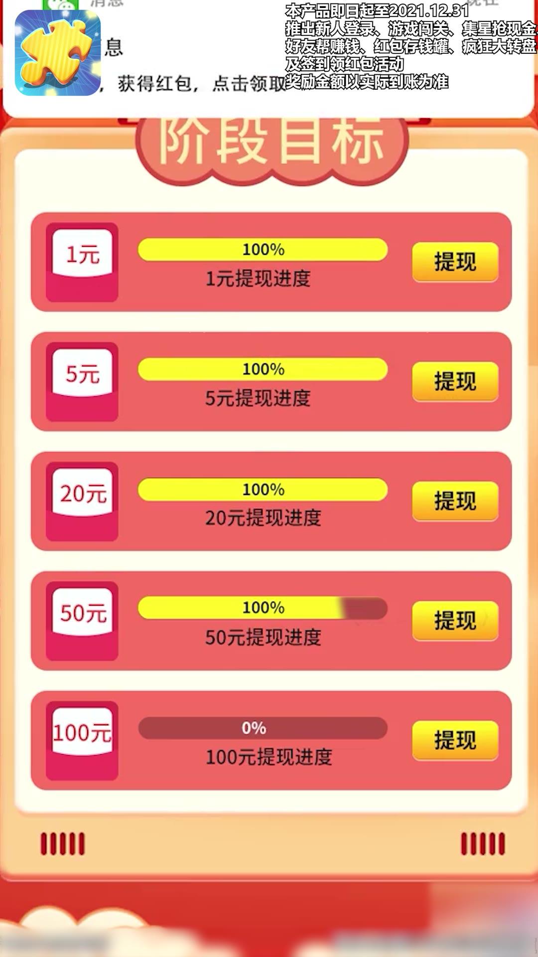咔咔拼拼乐红包版图4