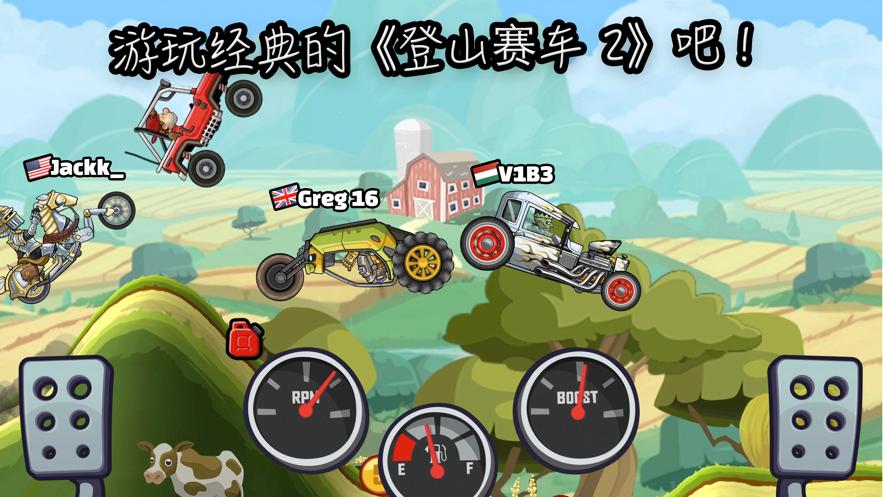 登山赛车2破解版全部车免费最新版图5
