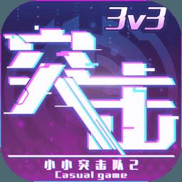 小小突击队2安卓版下载