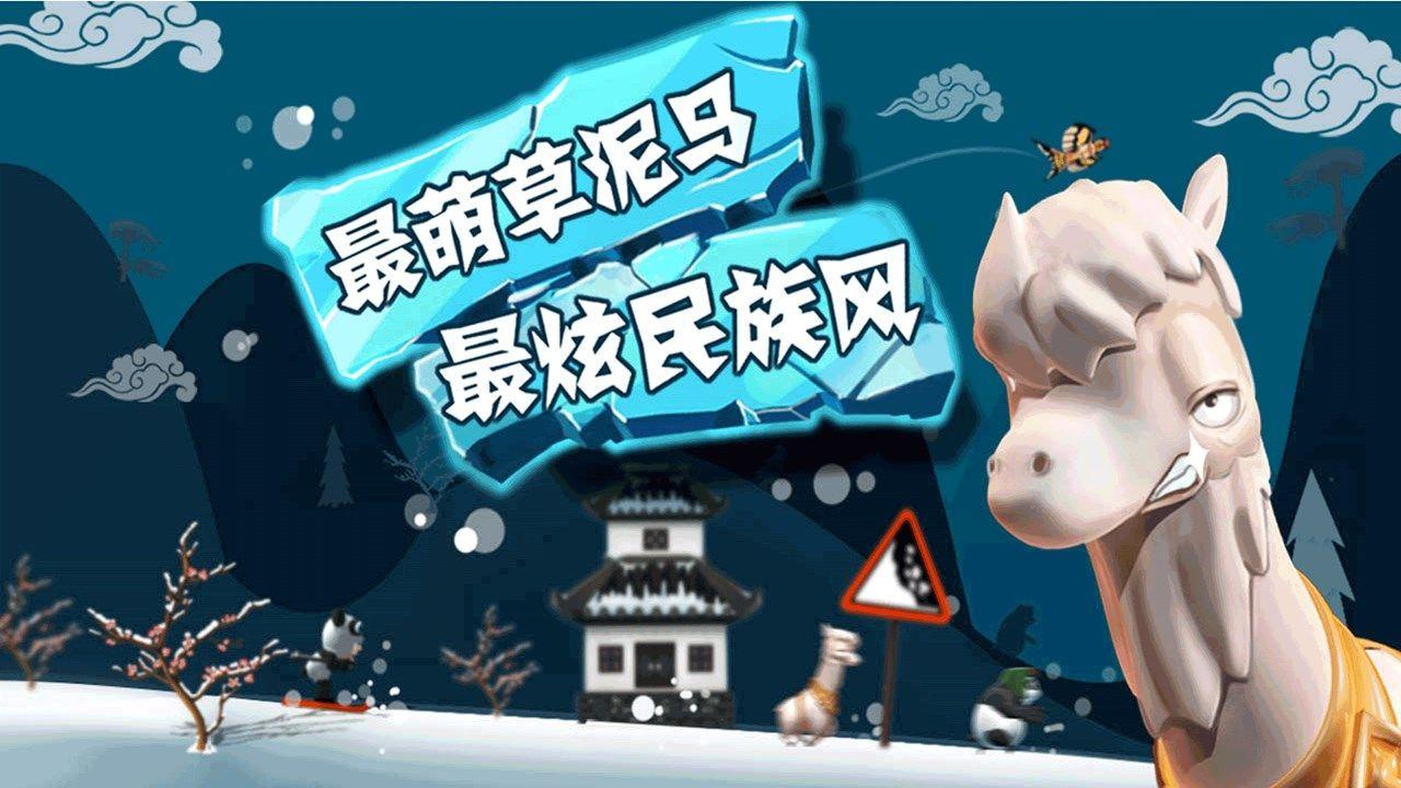 滑雪大冒险破解版免费下载图2