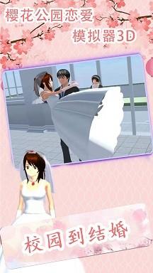樱花公园恋爱模拟器3D图2